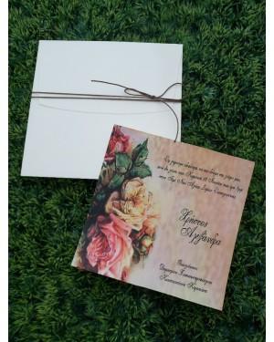 PG34 vintage προσκλητήριο με φάκελλο
