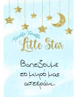 BA005 little star