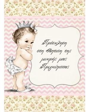 BK005 vintage princess