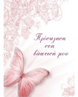 BK009 πεταλούδα ροζ