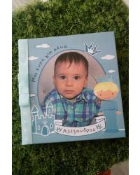gb4 βιβλίο ευχών με φωτογραφία και πρίγκηπα.