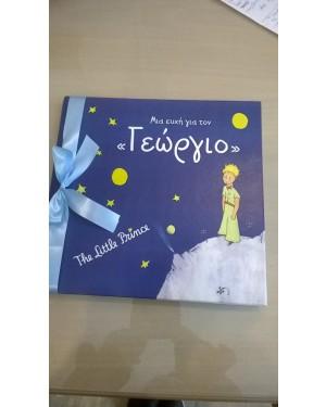 bg5 βιβλίο ευχών Μικρός Πρίγκιπας
