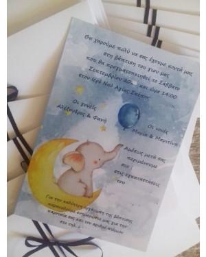PG37 προσκλητήριο little elephant
