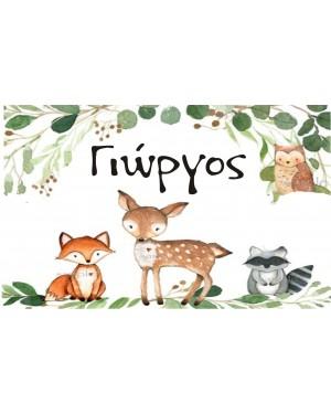 SP3 Forest Animals για σαπουνόφουσκες