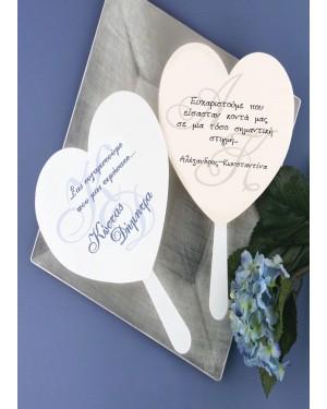 EF7 ευχαριστήριο βεντάλια-καρδιά