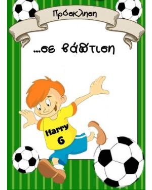 BA0011 ποδοσφαιριστής